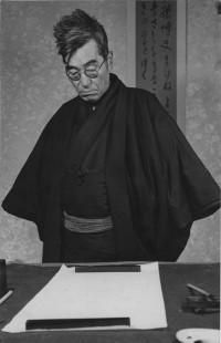 《會津八一》1947年