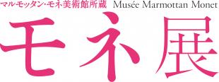モネ展ピンクロゴ