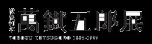 yorozu_title2